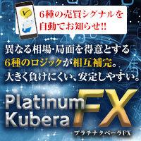 Platinum Kubera FX・200.jpg