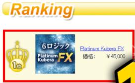 Platinum Kubera FX・総合ランキング1位.PNG